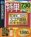 【エントリーでポイント10倍!(9月26日01:59まで!)】【中古】Windows98/Me/2000/XP CDソフト 特単 730を目指す人へ