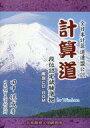 【中古】Windows98/Me/2000/XP CDソフト 全日本計算道連盟公認 計算道