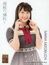 【中古】生写真(AKB48・SKE48)/アイドル/NMB48 溝渕麻莉亜/CD「母校へ帰れ!」封入特典生写真