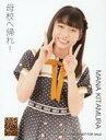 【中古】生写真(AKB48・SKE48)/アイドル/NMB48 北村真菜/CD「母校へ帰れ!」封入特典生写真