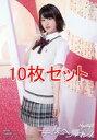 【中古】生写真(AKB48・SKE48)/アイドル/NMB48 【10枚セット】上西怜/CD「母校へ帰れ!」通常盤(Type-A)(YRCS-90165)共通特典生写真【タイムセール】