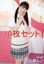 【中古】生写真(AKB48・SKE48)/アイドル/NMB48 【10枚セット】安田桃寧/CD「母校へ帰れ!」通常盤(Type-C)(YRCS-90167)共通特典生写真【タイムセール】