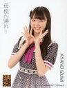 【中古】生写真(AKB48・SKE48)/アイドル/NMB48 泉綾乃/CD「母校へ帰れ!」封入特典生写真