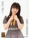 【エントリーでポイント10倍!(9月11日01:59まで!)】【中古】生写真(AKB48・SKE48)/アイドル/NMB48 山崎亜美瑠/CD「母校へ帰れ!」封入特典生写真
