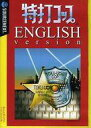 【中古】Windows98/98SE/Me/2000/XP CDソフト 特打コップ ENGLISH VERSION(スリムパッケージ版)