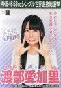【中古】ポスター(女性) A3選挙ポスター 渡部愛加里(HKT48) 「AKB48 53rdシングル世界選抜総選挙〜世界のセンターは誰だ?〜」 AKB48グループショップ予約限定