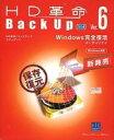 【中古】WindowsMe/2000/XP CDソフト HD革命バックアップ スタンダード Ver.6