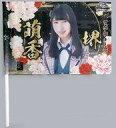 【中古】タペストリー(女性) 堺萌香(HKT48) 推しフラッグ 「AKB48 53rdシングル世界選抜総選挙」 応援グッズ AKB48グループショップ予約限定