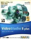 【中古】Windows2000/XP CDソフト Video Studio8 Plus