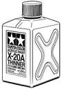【エントリーでポイント10倍!(12月スーパーSALE限定)】【新品】塗料・工具 X-20A アクリル塗料 溶剤特大 250ml [81040]