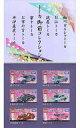 【中古】ミニカー 全6種セット 「トミカ 御前コレクション」