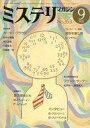 【中古】カルチャー雑誌 ミステリマガジン 1985年9月号 No.353