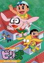 【中古】アニメDVD 想い出のアニメライブラリー 第101集 ビリ犬 コレクターズDVD
