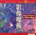 【中古】Windows/Mac CDソフト MIXA IMAGE LIBRARY Vol.13 影像魔術