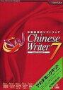 【中古】Windows98SE/Me/2000/XP CDソフト 中国語統合ソフトウェア Chinese Writer 7 アカデミック版