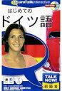 【中古】Windows95/98/Me/2000/XP/MacOS8.6/X CDソフト はじめてのドイツ語 TALK NOW! 初級者