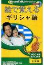 【中古】Windows95/98/Me/2000/XP/MacOS8.6/X CDソフト 絵で覚えるギリシャ語 VOCAB BUILDER 全年齢