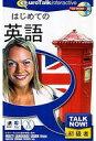 【中古】Windows95/98/Me/2000/XP/MacOS8.6/X CDソフト はじめての英語 TALK NOW! 初級者