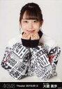 【中古】生写真(AKB48・SKE48)/アイドル/AKB48 大盛真歩/バストアップ/AKB48 劇場トレーディング生写真セット2019.September2 「2019.09」 チームBセット