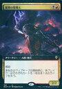 【中古】マジックザギャザリング/日本語版FOIL/R/エルドレインの王権/マルチカラー [R] : 【FOIL】嵐拳の聖戦士/Stormfist Crusader