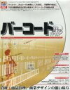 【中古】Windows98/Me/2000/XP CDソフト バーコード作成 Pro