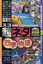 【中古】Windows95/98/2000 CDソフト 超ネタ 20 四季物語