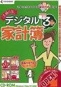 【中古】Windows2000/XP/Vista CDソフト 主婦の友 デジタル家計簿3+