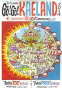 ショッピングKAELAND 【エントリーでポイント10倍!(12月スーパーSALE限定)】【中古】ポスター(女性) B2告知ポスター 木村カエラ 「KAELA presents GO!GO! KAELAND 2014〜10years anniversary」