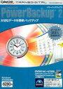 【中古】Windows2000/XP CDソフト パワーバックアップ2