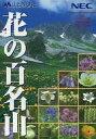 【中古】Windows95 CDソフト 花の百名山