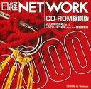 【中古】Windows95/38/Me/2000 CDソフト 日経NET/WORK CD-ROM縮刷版 2000