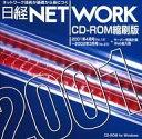 【中古】Windows95/38/Me/2000 CDソフト 日経NET/WORK CD-ROM縮刷版 2001