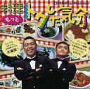 【中古】Mac漢字Talk7.5 CDソフト 料理 もっと トクした気分