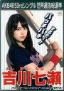【エントリーでポイント10倍!(12月スーパーSALE限定)】【中古】クリアファイル(女性アイドル) 吉川七瀬(チーム8) 2018選挙ポスタークリアファイル(A4サイズ) 「AKB48 53rdシングル世界選抜総選挙〜世界のセンターは誰だ?〜」 AKB48 CAFE&SHOP限定