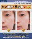 【中古】Windows98/Me/2000/XP CDソフト ピンぼけ・手ぶれレスキュー Ver.2