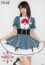 【中古】生写真(AKB48・SKE48)/アイドル/AKB48 大西桃香/膝上/「テレビ朝日・六本木ヒルズ 夏祭りSUMMER STATION」会場限定ランダム生写真