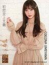【中古】生写真(AKB48・SKE48)/アイドル/NMB48 梅山恋和/初恋至上主義/CD「初恋至上主義」通常盤(TypeA〜C)(YRCS-90169〜71)封入特典生写真