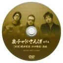 【中古】同人動画 DVDソフト 裏チャドさんぽ 第4巻 / DQN商会