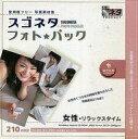 【中古】Windows/Mac CDソフト スゴネタ フォト・パック 女性・リラックスタイム