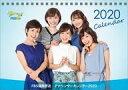 【新品】カレンダー FBS福岡放送女性アナウンサー 2020年度卓上カレンダー
