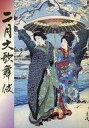 【中古】パンフレット ≪パンフレット(舞台)≫ パンフ)二月大歌舞伎(2000年)【タイムセール】