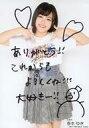 【エントリーでポイント10倍!(12月スーパーSALE限定)】【中古】生写真(AKB48・SKE48)/アイドル/AKB48 ☆春本ゆき/直筆落書き入り/DVD&Blu-ray「AKB48 チーム8 ライブコレクション 〜まとめ出しにもほどがあるっ!RETURNS〜」先着外付け特典生写真
