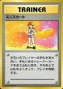 【中古】ポケモンカードゲーム(旧裏面) 【ランクB】ミニスカート