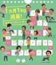 【新品】カレンダー ...
