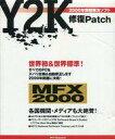 【中古】Windows3.1/95/98 CDソフト Y2K 修復Patch