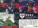 【中古】スポーツ/2019野球日本代表 侍ジャパンチップス SJ-28[-]:京田陽太(金箔押し)