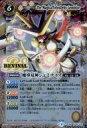 【中古】バトルスピリッツ BS38-RV X05[X]:魔導双神ジェミナイズ(Mレア仕様)