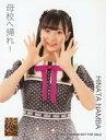 【中古】生写真(AKB48・SKE48)/アイドル/NMB48 南波陽向/CD「母校へ帰れ!」封入特典生写真