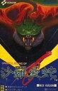 【中古】ミュージックテープ オリジナルサウンド・オブ 沙羅曼蛇 MSX版(状態:ロゴステッカー欠品、ケース状態難)