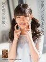 【中古】生写真(AKB48・SKE48)/アイドル/NMB48 中川美音/「アップデート」/CD「床の間正座娘」通常盤(TypeC)(YRCS-90162)封入特典生写真【タイムセール】